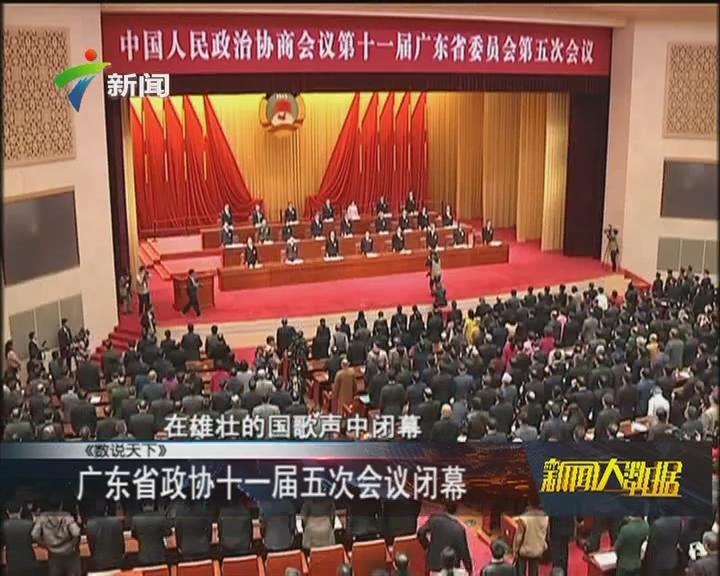 广东省政协十一届五次会议闭幕