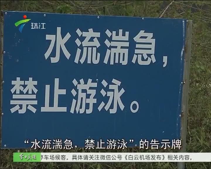 肇庆:江边抓鱼烧烤 一学生陷流沙溺亡