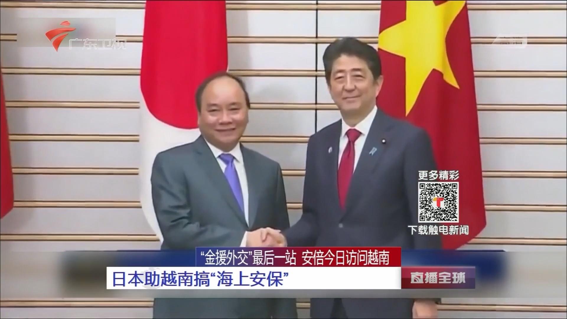 """""""金援外交""""最后一站 安倍今日访问越南:日本与越南将在火电方面加强合作 以技术对抗中国"""