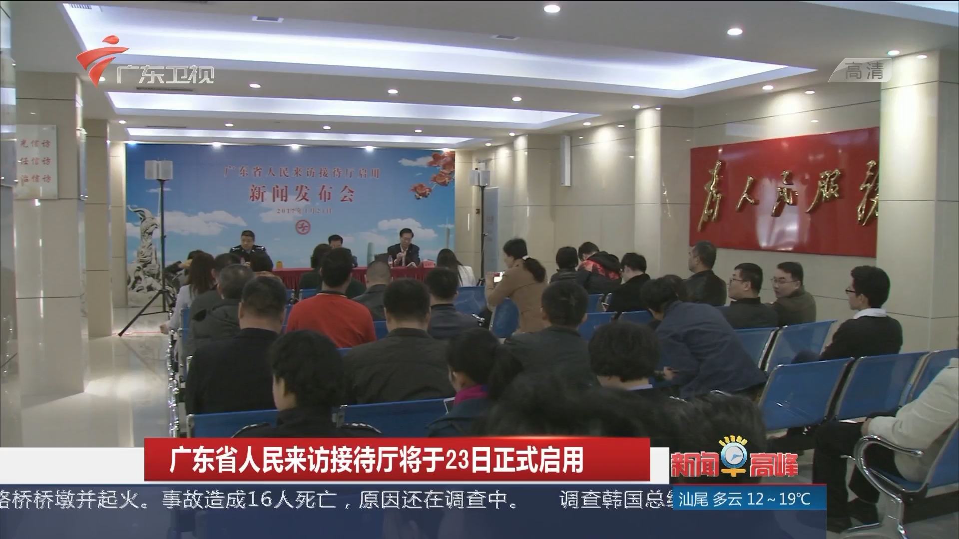 广东省人民来访接待厅将于23日正式启用