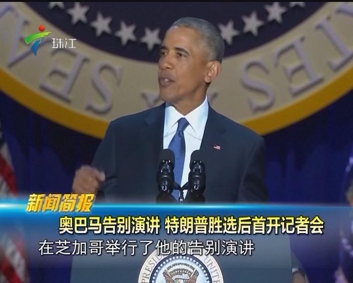 奥巴马告别演讲 特朗普胜选后首开记者会