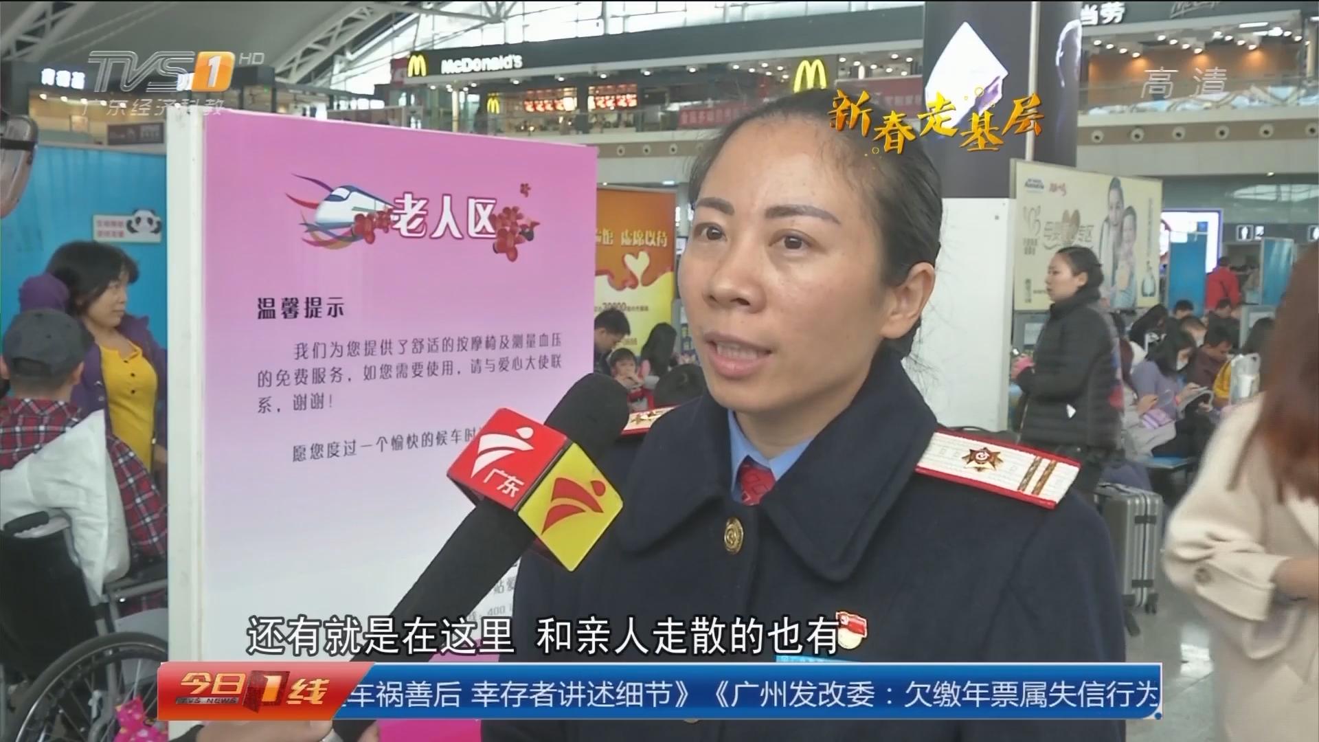 """新春走基层:广州南站 高铁站暖心服务 """"有困难 找王娟"""""""