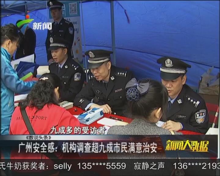 广州安全感:机构调查超九成市民满意治安