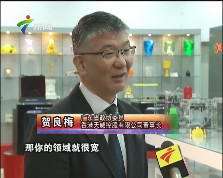 加快发展3D打印技术 助力广东制造业升级