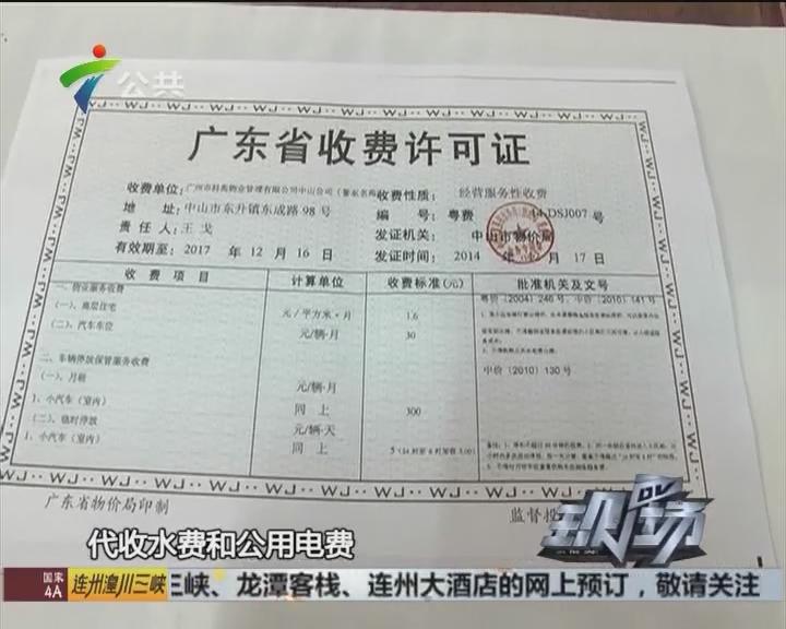 中山:旧物业3年未交水费 居民面临停水停电
