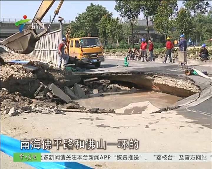 地面塌陷封路 周边商家很头疼