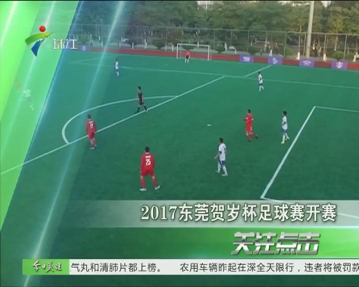 2017东莞贺岁杯足球赛开赛