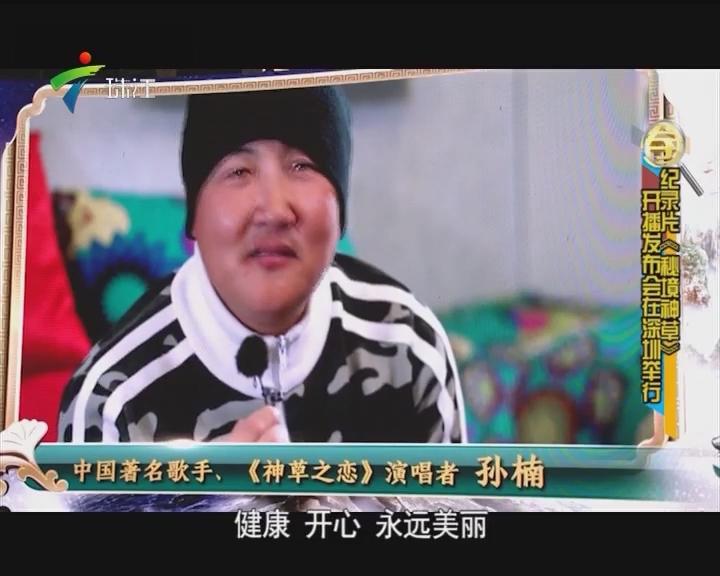 纪录片《秘境神草》 开播发布会在深圳举行