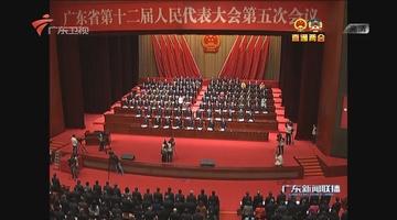 广东省十二届人大五次会议在广州开幕