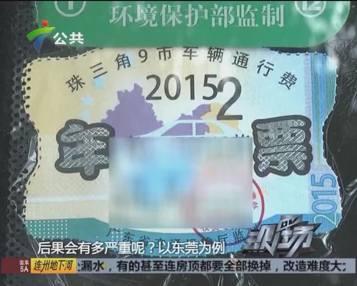 广东12市明确追缴欠缴年票