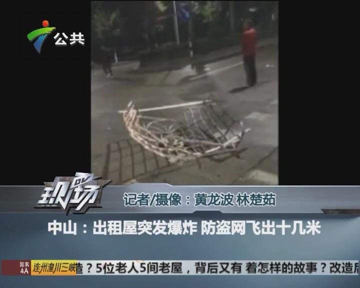 中山:出租屋突发爆炸 防盗网飞出十几米
