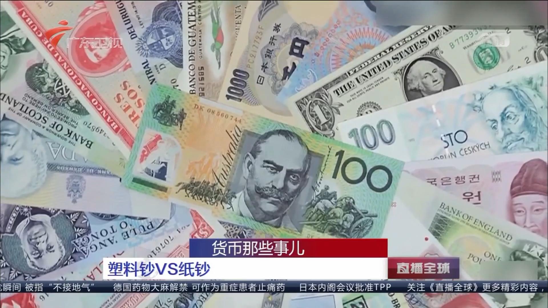 货币那些事儿:塑料钞VS纸钞