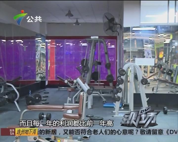 街坊报料:健身房突然停业 会费工资追讨难