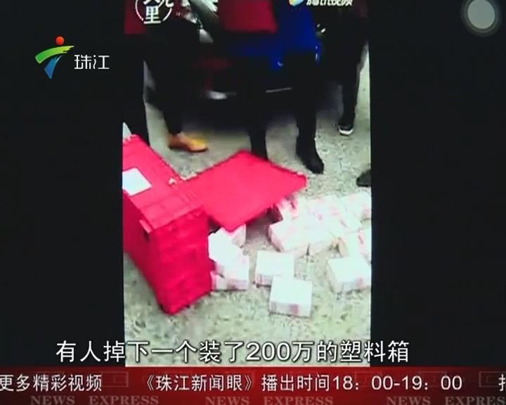 潮州:路面惊现200万纸币 你会怎么做?