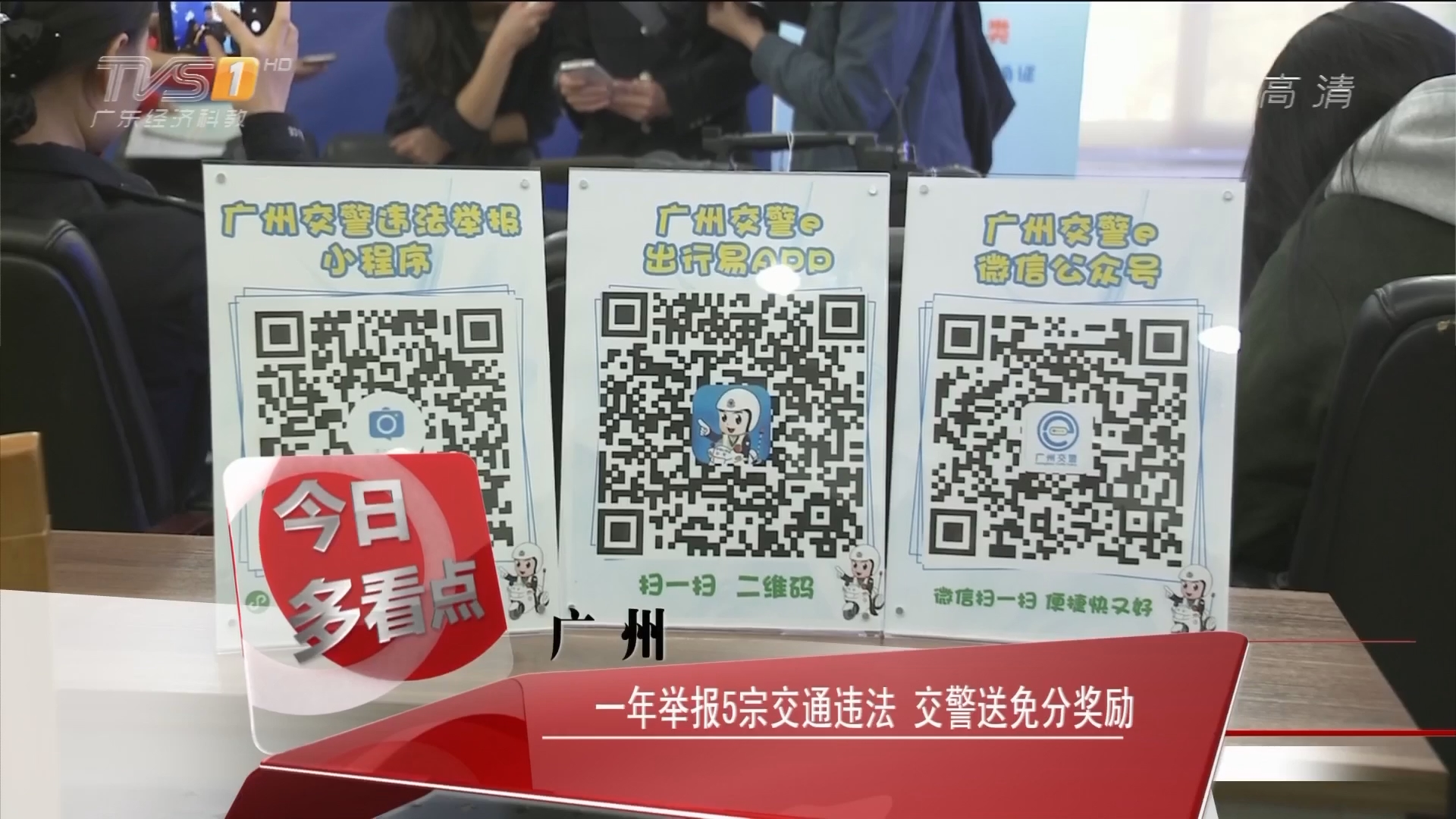 广州:一年举报五宗交通违法 交警送免分奖励