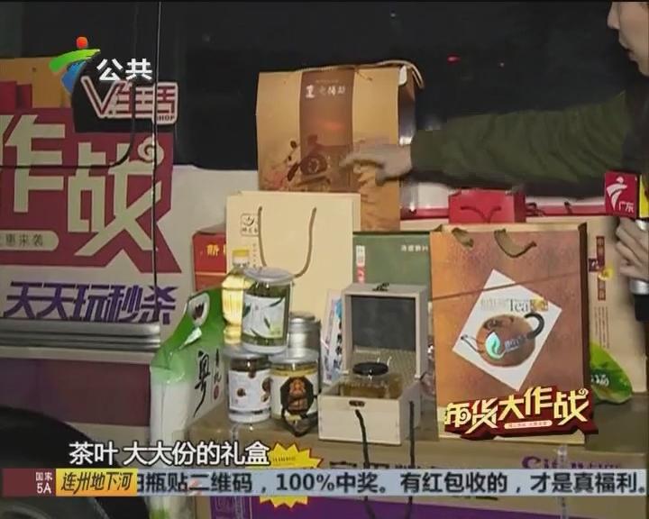 年货大作战第十七站:广州市萝岗街
