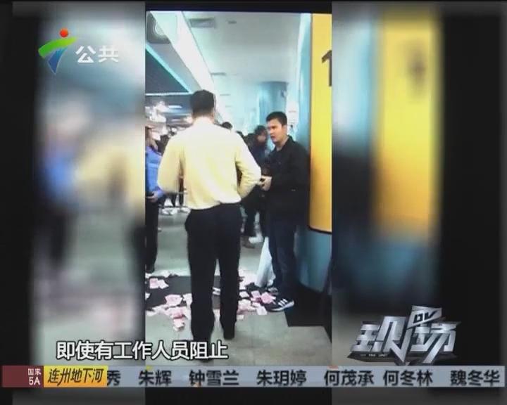 广州:男子地铁站内撒钱 惊呆路人