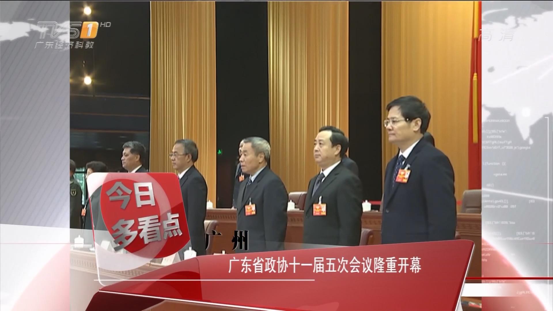 广州:广东省政协十一届五次会议隆重开幕