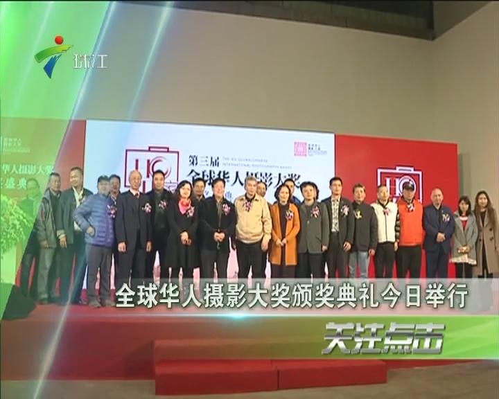 全球华人摄影大奖颁奖典礼今日举行