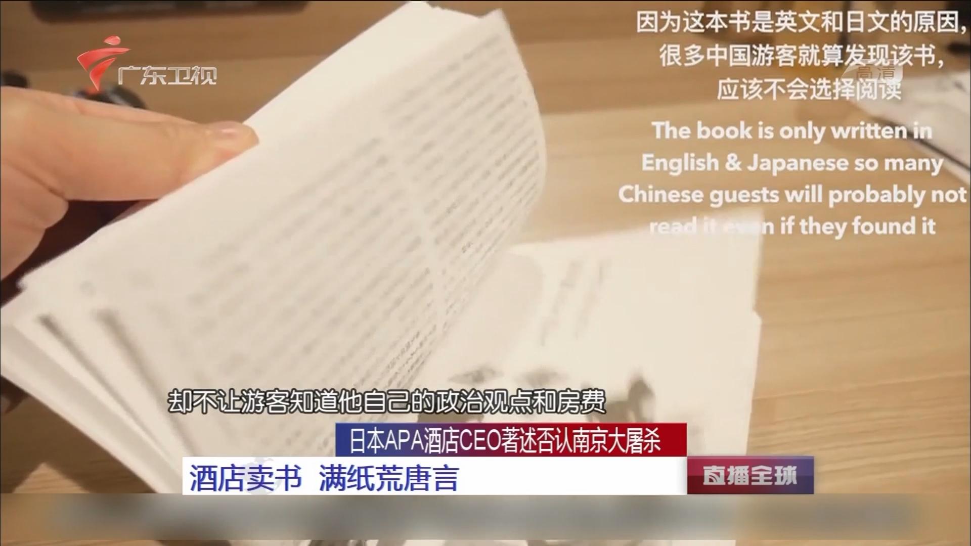 日本APA酒店CEO著述否认南京大屠杀:酒店卖书 满纸荒唐言