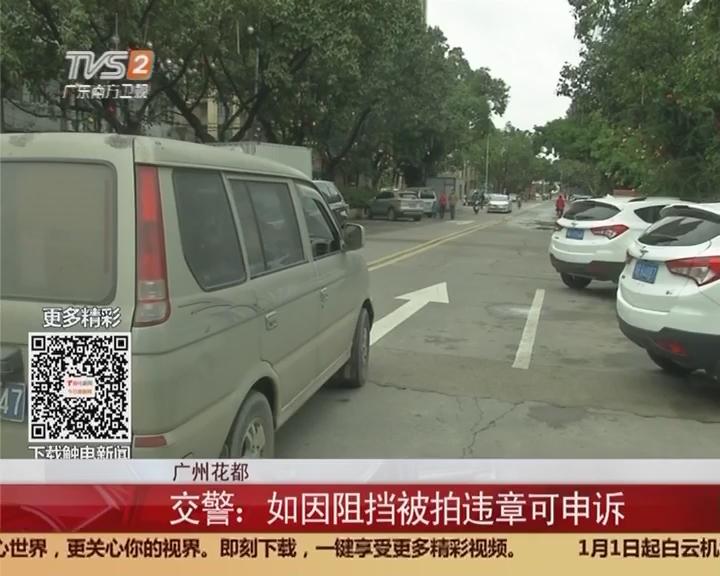 广州花都:车辆乱停碍转弯 跨线行驶吃罚单