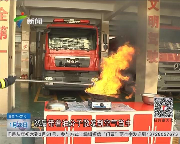 高峰消防实验室:油锅着火你会怎么办?