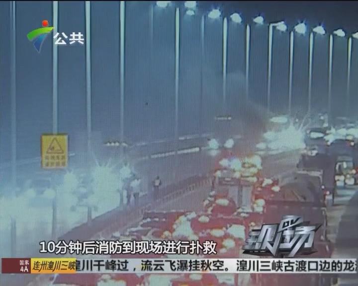 珠海:追尾致小车自燃 消防紧急救援