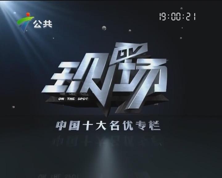 20170115《DV现场》