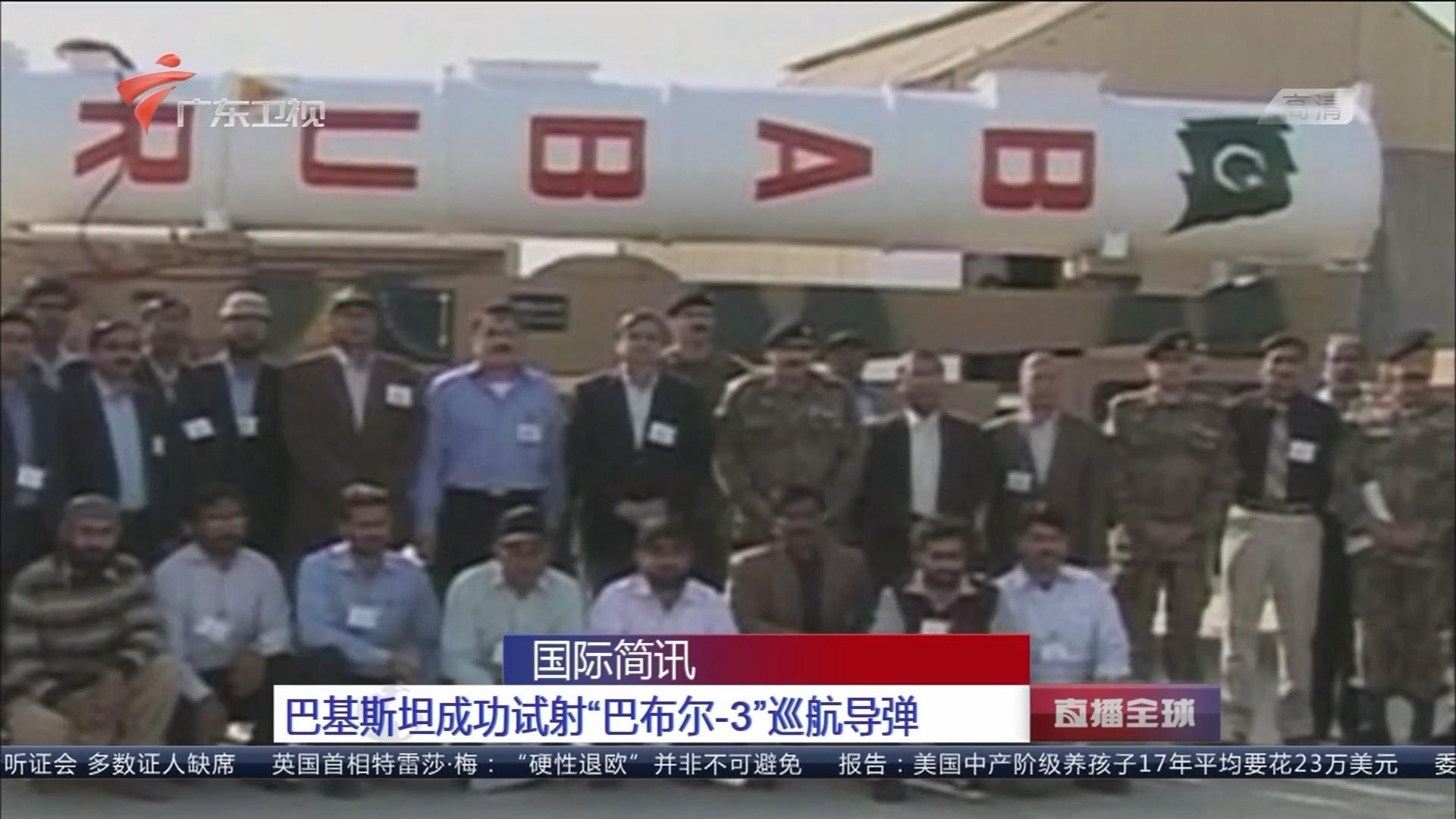 """国际简讯:巴基斯坦成功试射""""巴布尔—3""""巡航导弹"""