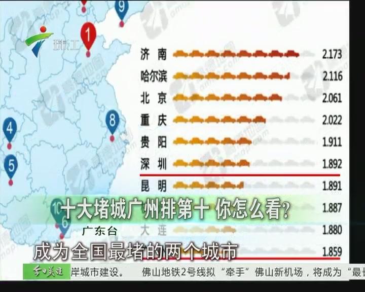 十大堵城广州排第十 你怎么看?