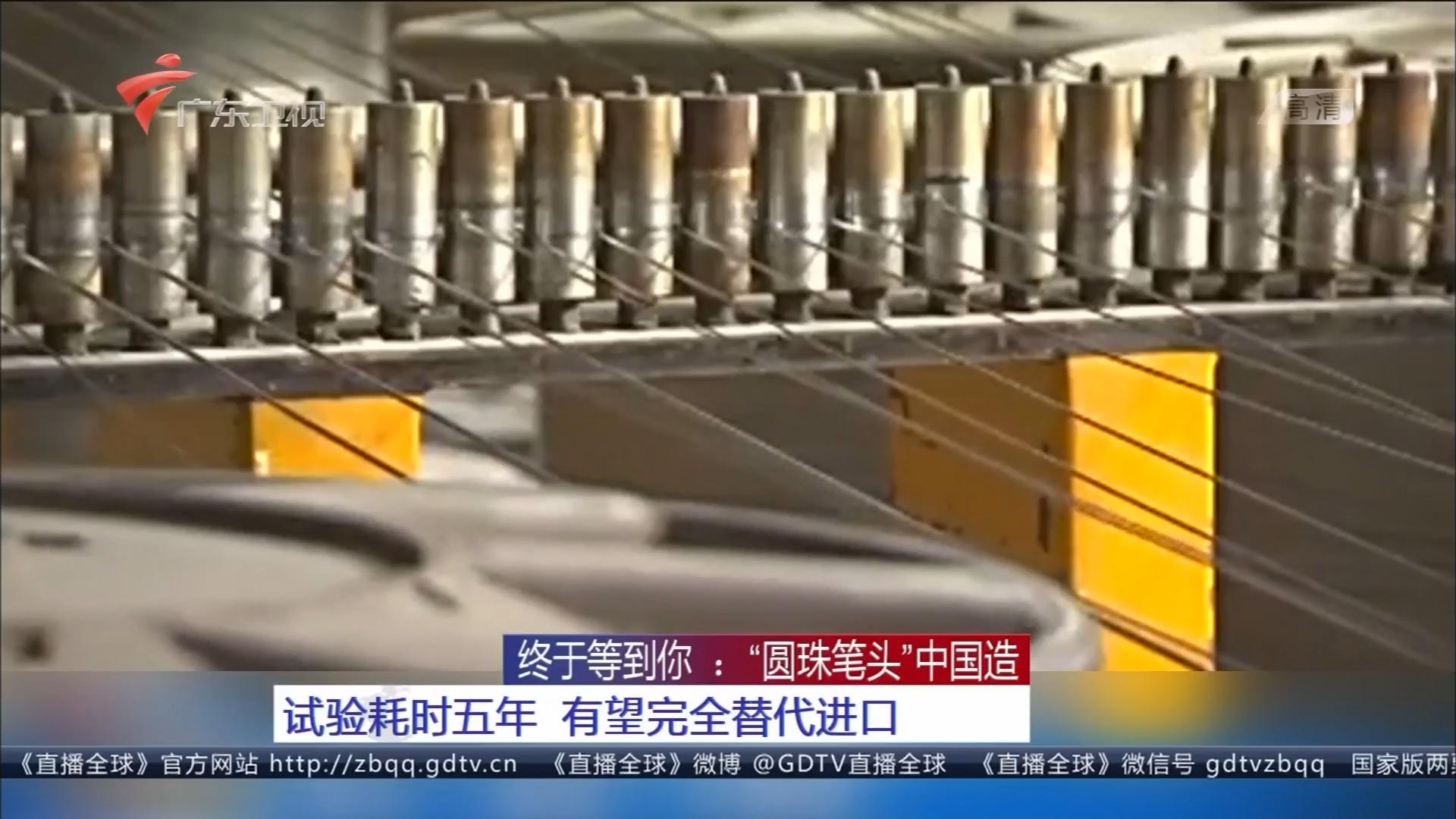 """终于等到你:""""圆珠笔头""""中国造 试验耗时五年 有望完全替代进口"""