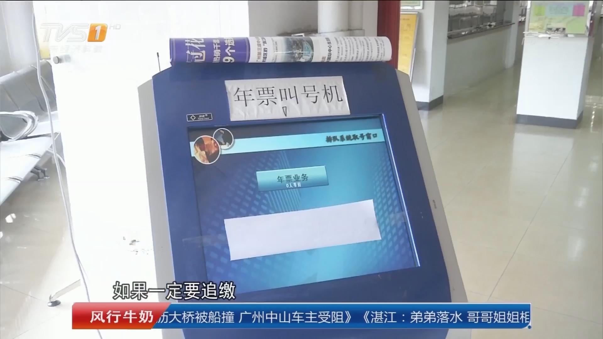 年票追缴:广州佛山等12市明确要追缴年票