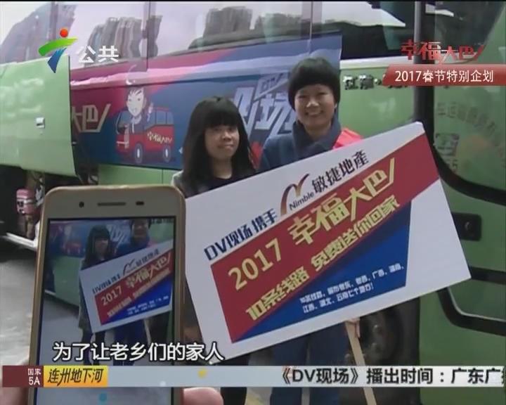 幸福大巴:广西南宁 52位老乡带着爱回家团聚