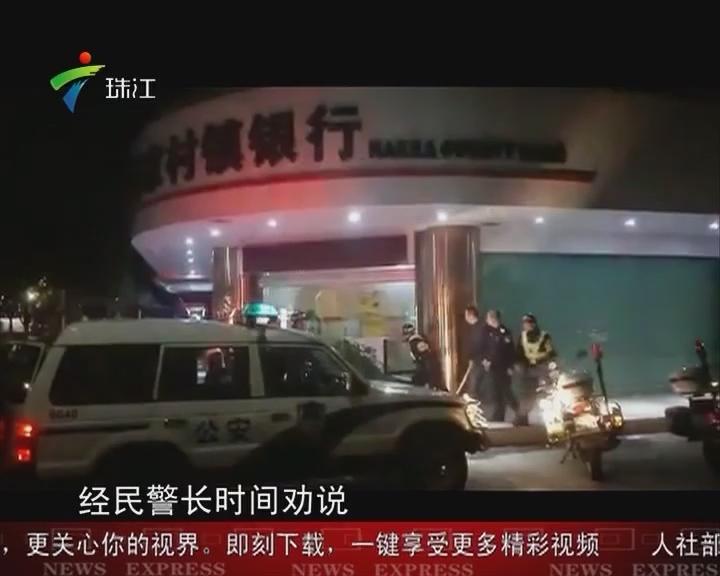 梅州:男子凌晨持电锯盗窃银行被抓