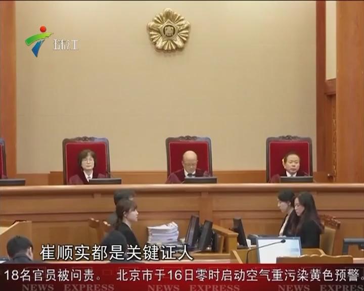 韩国总统弹劾案再次庭审 崔顺实出庭