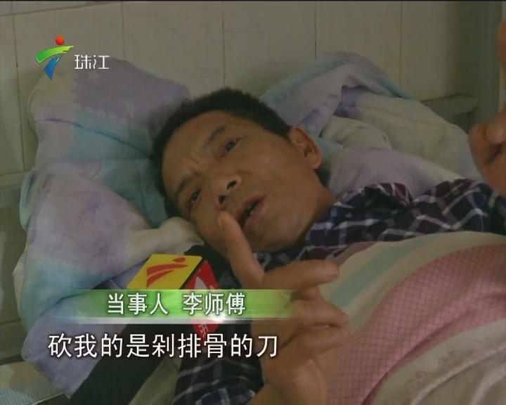 广州南沙:几句口角竟遭多人砍伤
