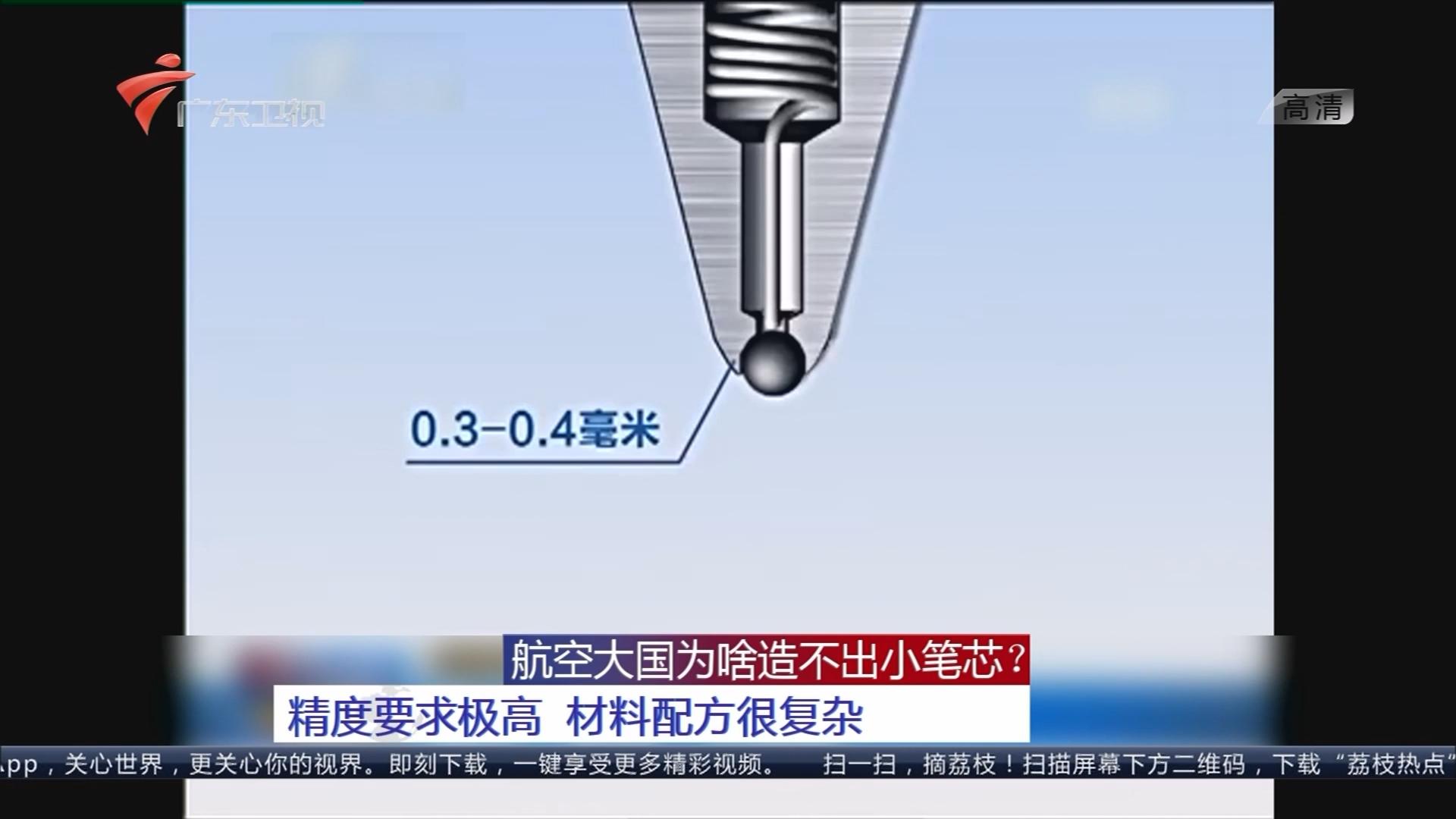 航空大国为啥造不出小笔芯? 精度要求极高 材料配方很复杂