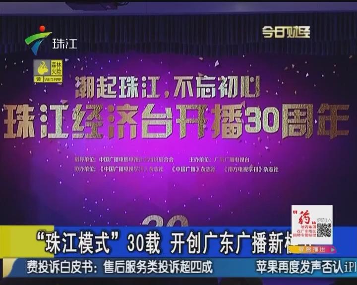 """""""珠江模式""""30载 开创广东广播新模式"""