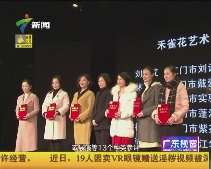 """江门:蓬江区迎新春暨""""禾雀花奖""""颁奖典礼晚会"""