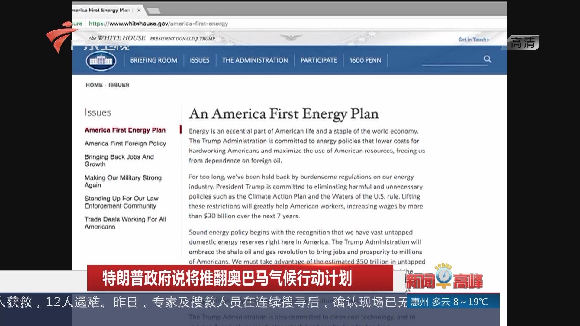 特朗普政府说将推翻奥巴马气候行动计划