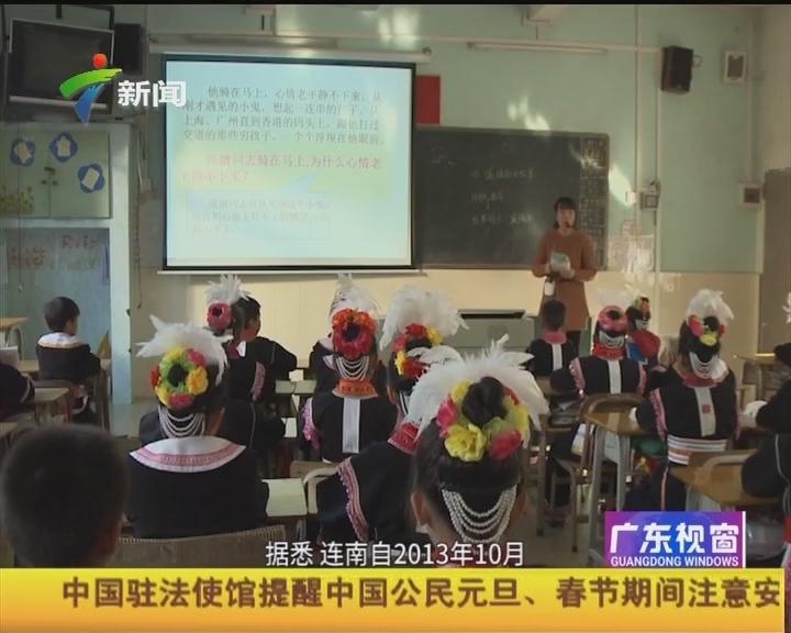 """清远:连南""""全国农村学校艺术教育实验县"""" 实验工作获专家组肯定"""