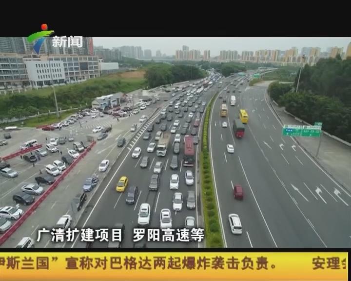 交通大会战 助力广东大发展