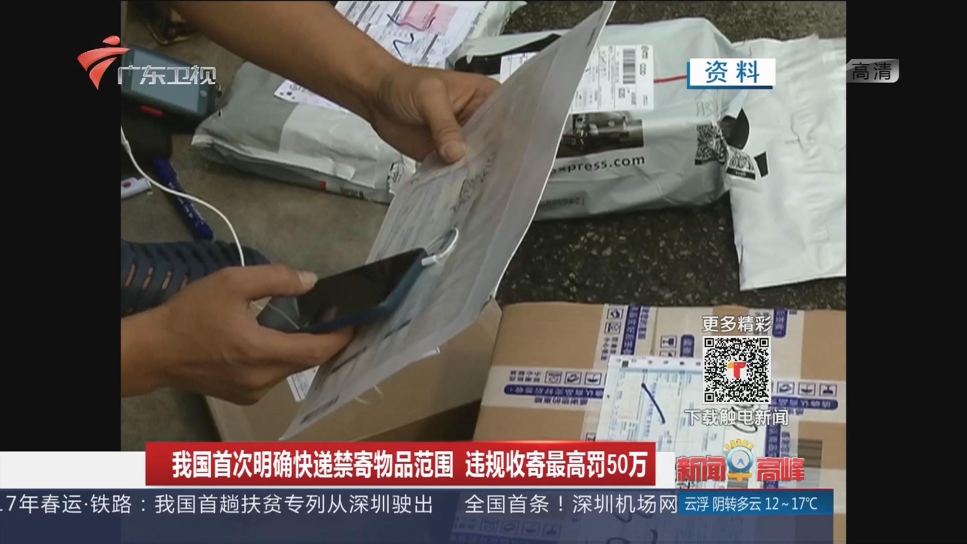 我国首次明确快递禁寄物品范围 违规收寄最高罚50万