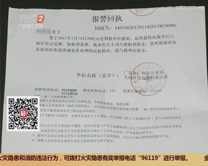 广州天河区:十天内两次被盗 住户质疑小区安保
