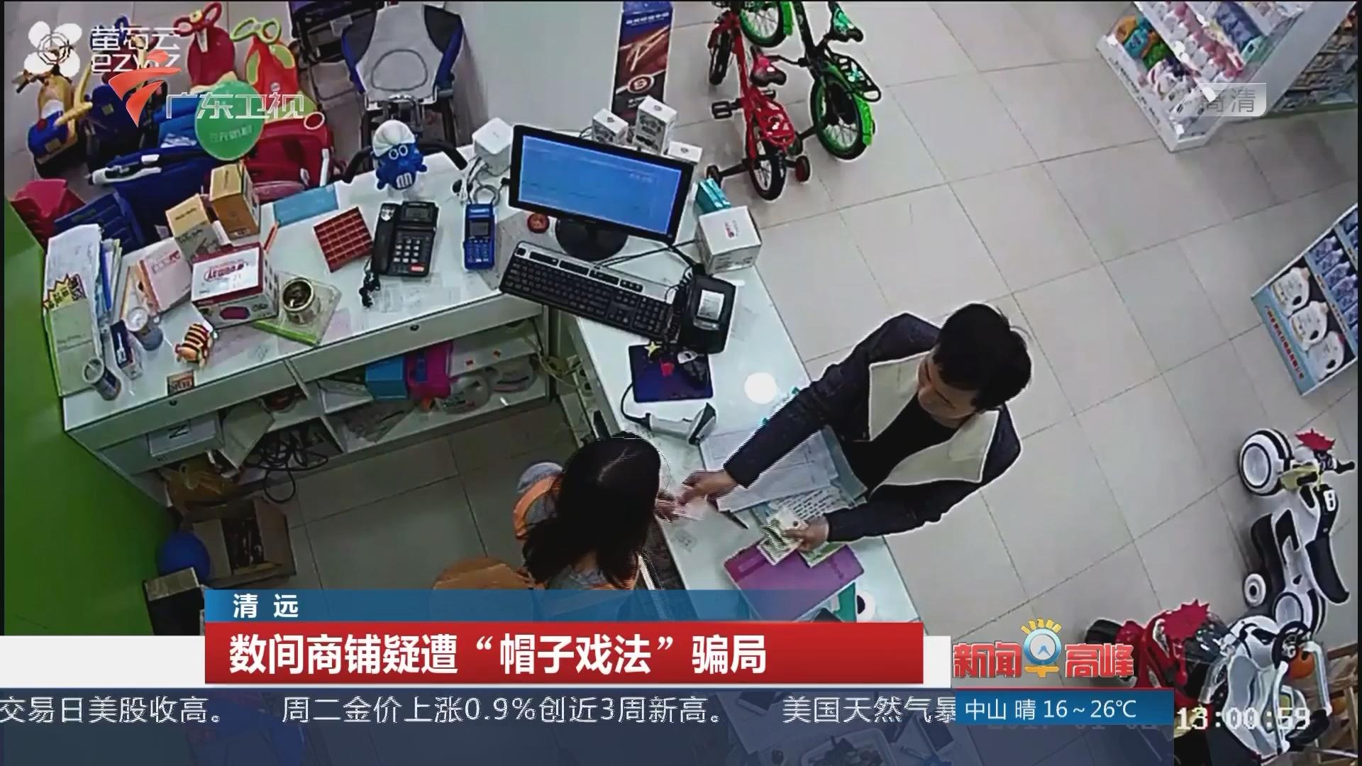 """清远:数间商铺疑遭""""帽子戏法""""骗局"""