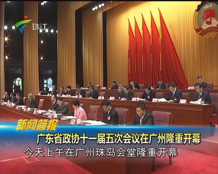 广东省政协十一届五次会议在广州隆重开幕