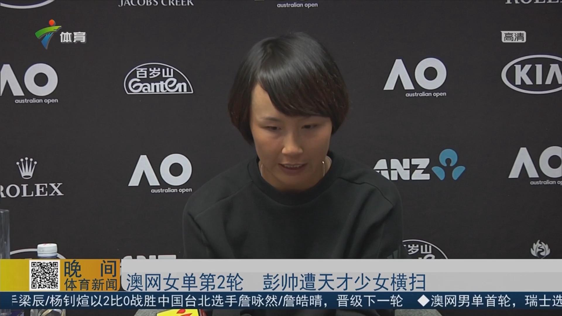 澳网女单第2轮 彭帅遭天才少女横扫