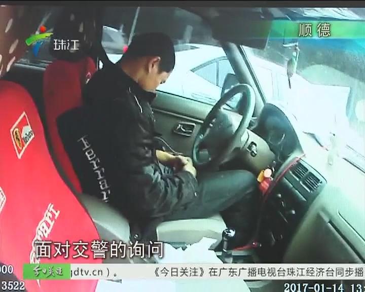 顺德:行驶路上突停车 酒驾?昏迷!