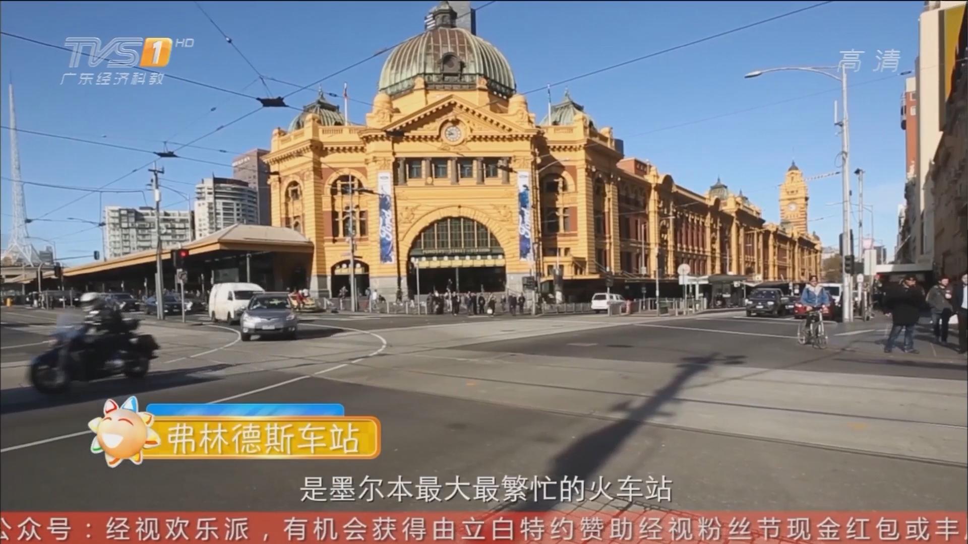 澳大利亚——弗林德斯车站