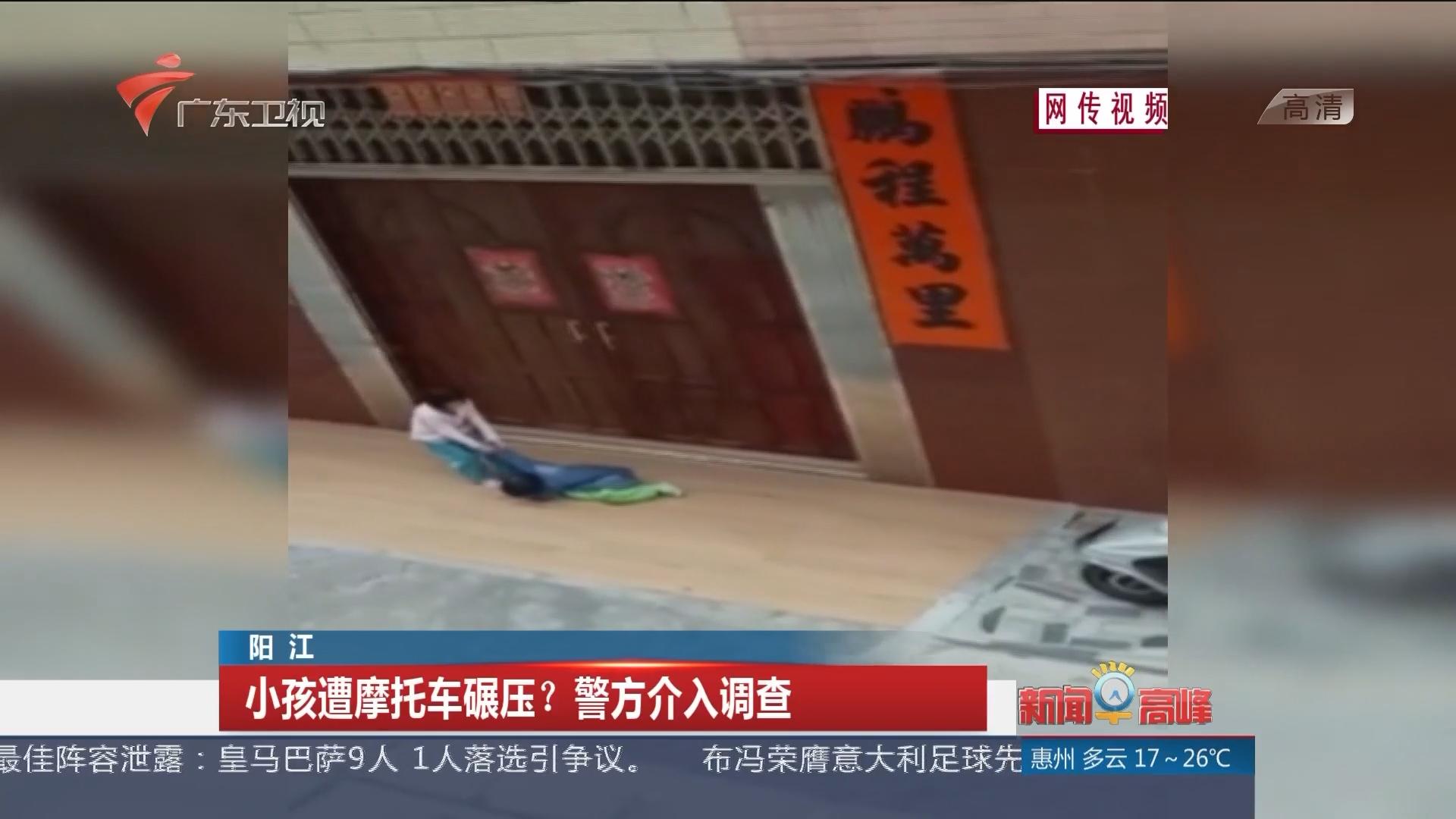 阳江:小孩遭摩托车碾压?警方介入调查